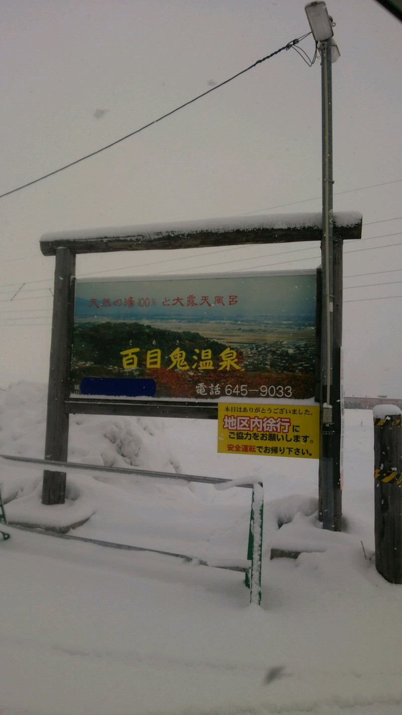 雪が降ってるから温泉